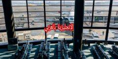 في المطار بالإنجليزية مترجمة للعربية
