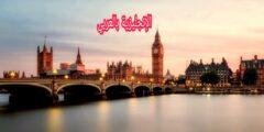 الإختصارات بالإنجليزية مترجمة للعربية