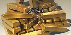مصطلحات الذهب بالإنجليزية
