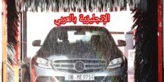 المحادثة حول غسل السيارة بالإنجليزية