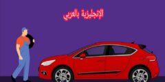 إصلاح عجلات السيارة بالإنجليزي