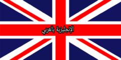 الكلام المنقول بالإنجليزي والعربي