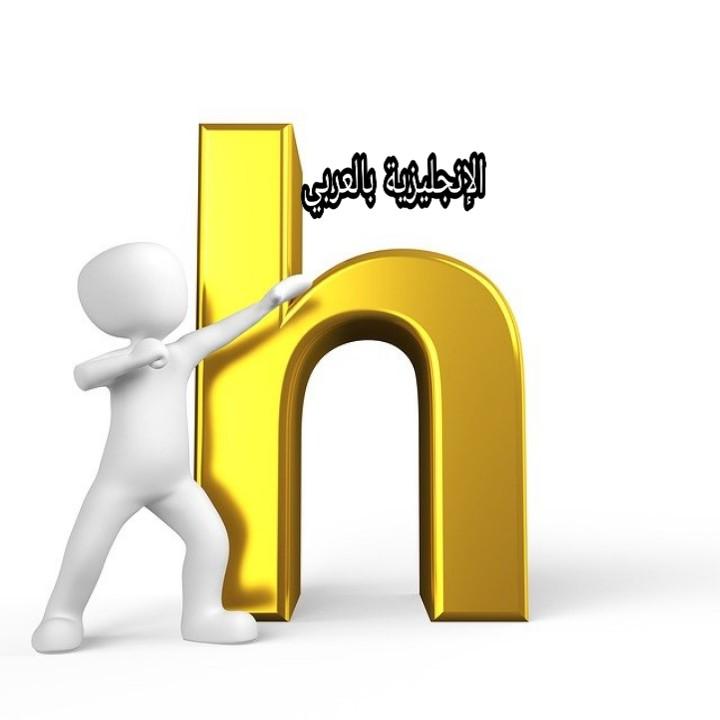 متى يكون حرف H صامت في الإنجليزي مع الشرح بالعربية الإنجليزية بالعربي
