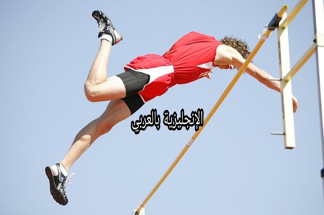 رياضة القفز بالإنجليزي والعربي
