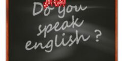 مفردات الدارجة أو العامية بالإنجليزية