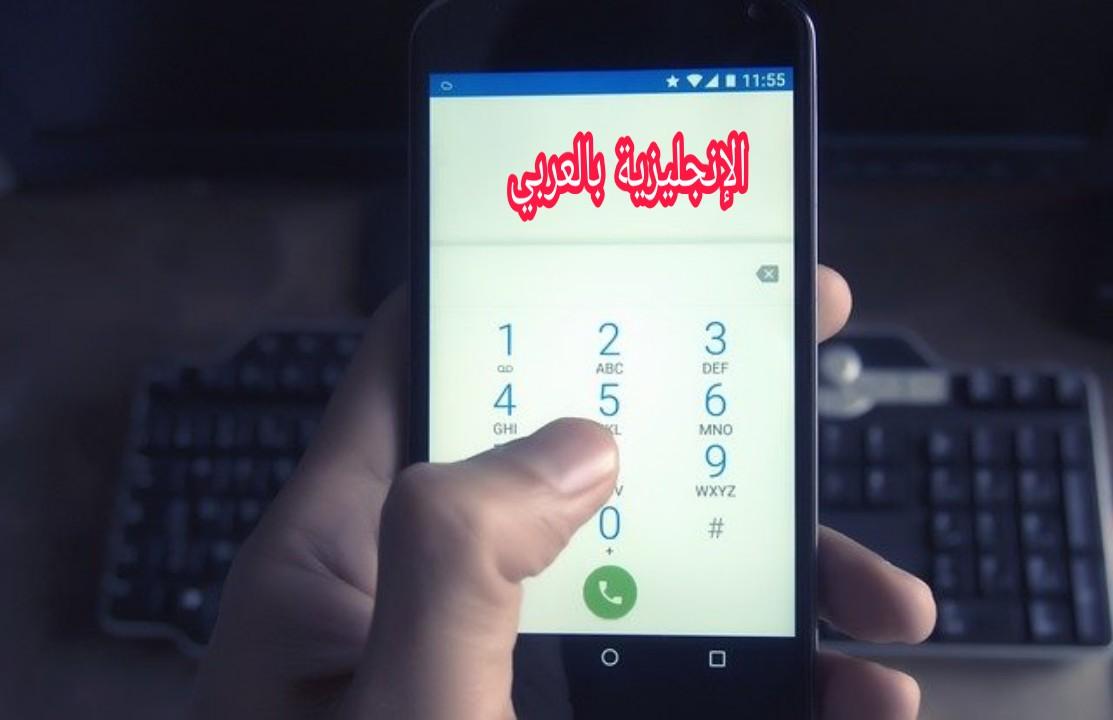محادثة الهاتف بالإنجليزي والعربي