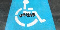 ذوي الاحتياجات الخاصة بالإنجليزي