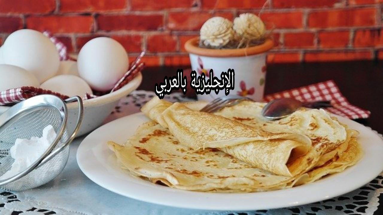أسماء وجبات الطعام بالإنجليزية مترجمة للعربية مع النطق بالعربي الإنجليزية بالعربي