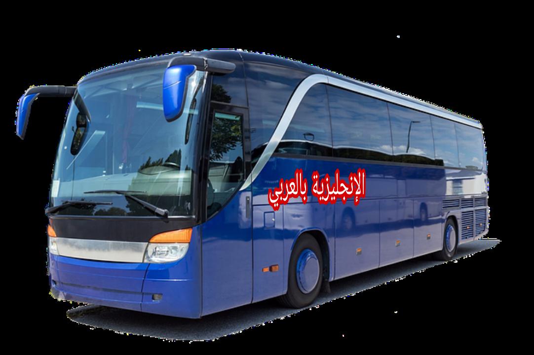 مصطلحات الحافلة بالإنجليزي
