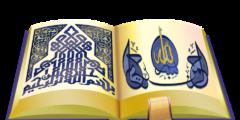 مفردات أسماء الله الحسنى بالإنجليزي والعربي