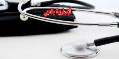أنواع الأطباء بالإنجليزي والعربي
