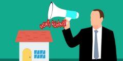 المحادثة حول المزاد بالإنجليزي مترجمة للعربية مع النطق
