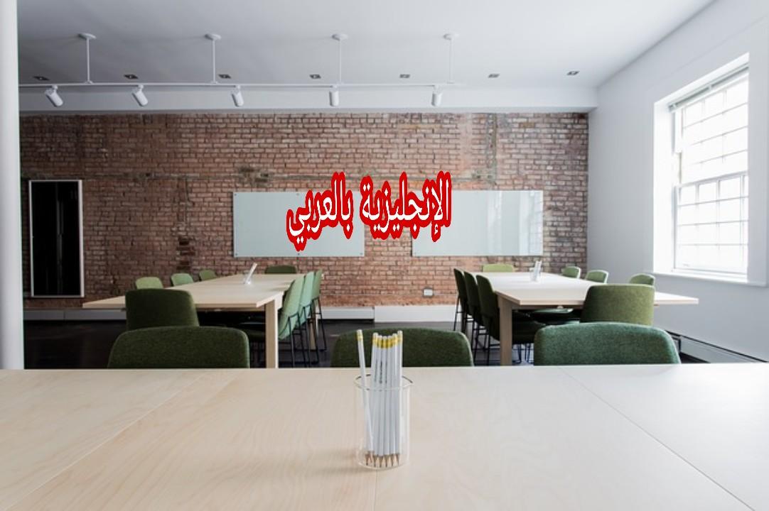 المستقبل التام بالإنجليزي والعربي