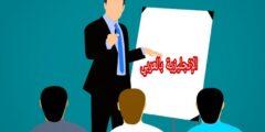 العبارات الإنتقالية في اللغة الإنجليزية