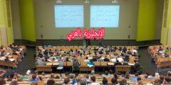 أسماء التخصصات الجامعية بالإنجليزي