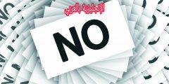 بادئات النفي بالإنجليزي والعربي