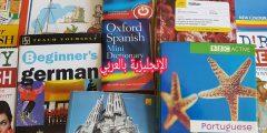 كيف تصبح مترجم إنجليزية محترف؟
