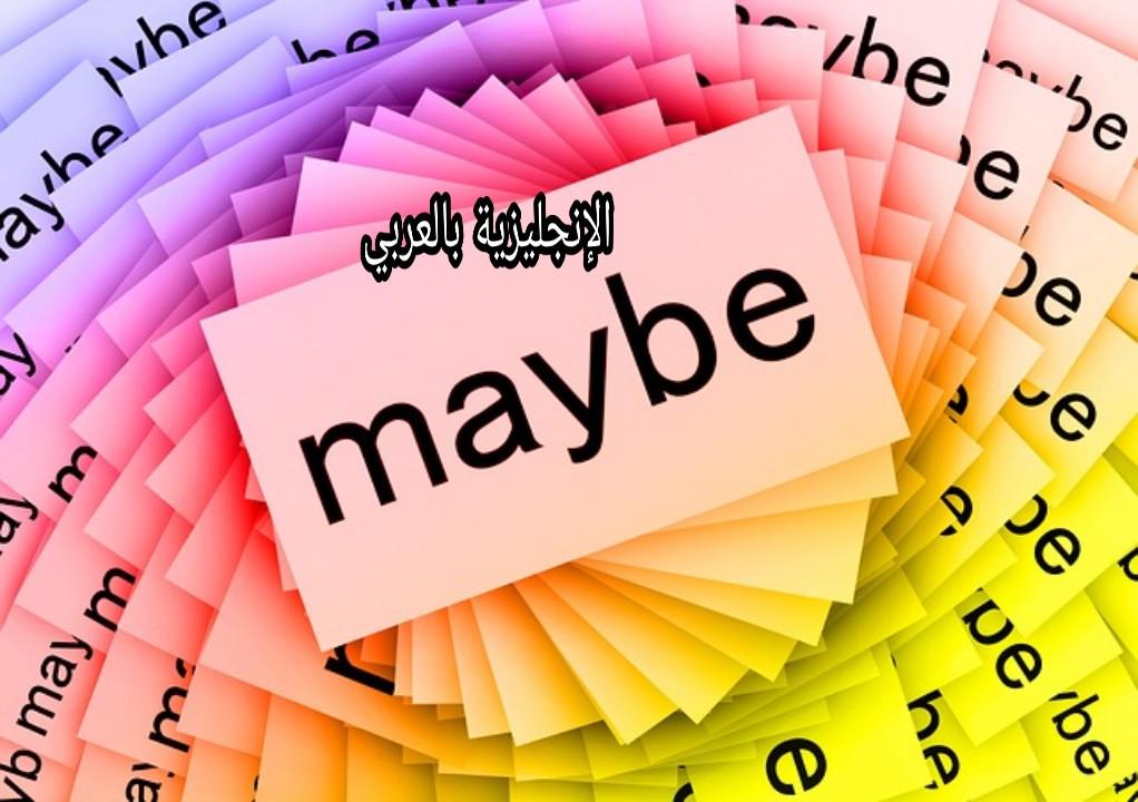 قاعدة maybe و may be في الإنجليزية