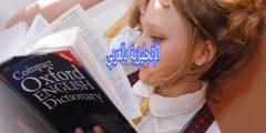 أفضل قواميس تعلم الإنجليزية والترجمة