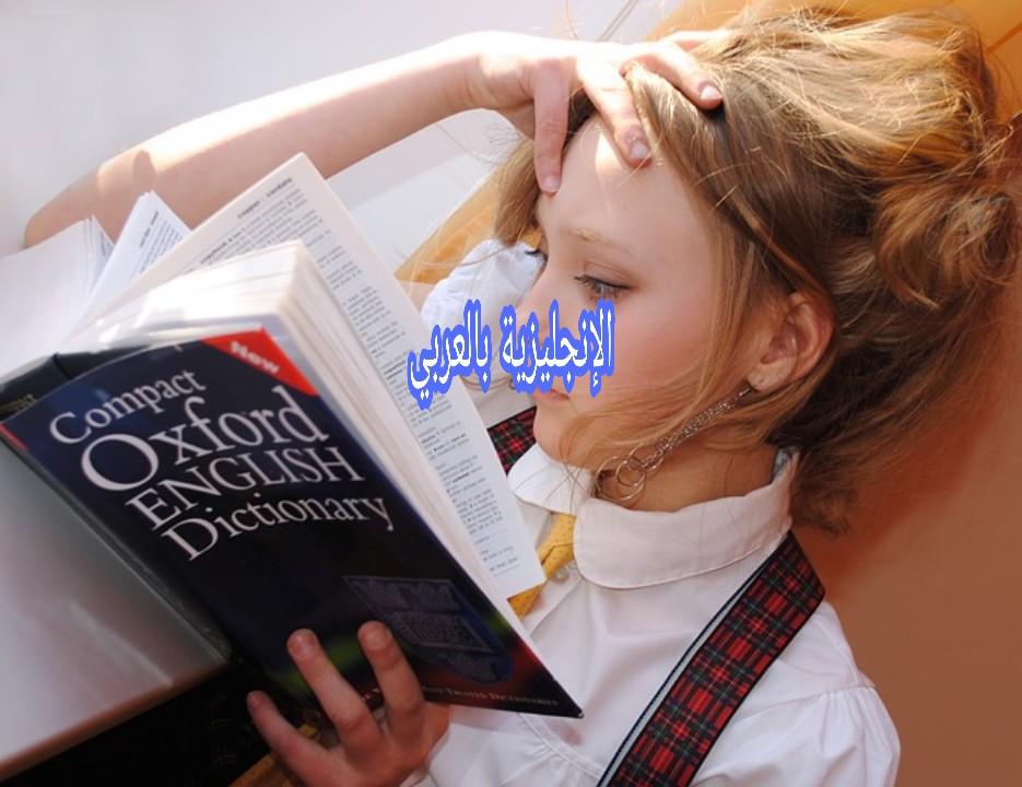 قاموس تعلم اللغة الإنجليزية بالعربي