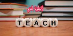 الكلمات المتشابهة Homophones بالإنجليزي والعربي