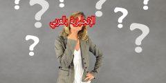 الأسئلة الذيلية بالإنجليزي والعربي