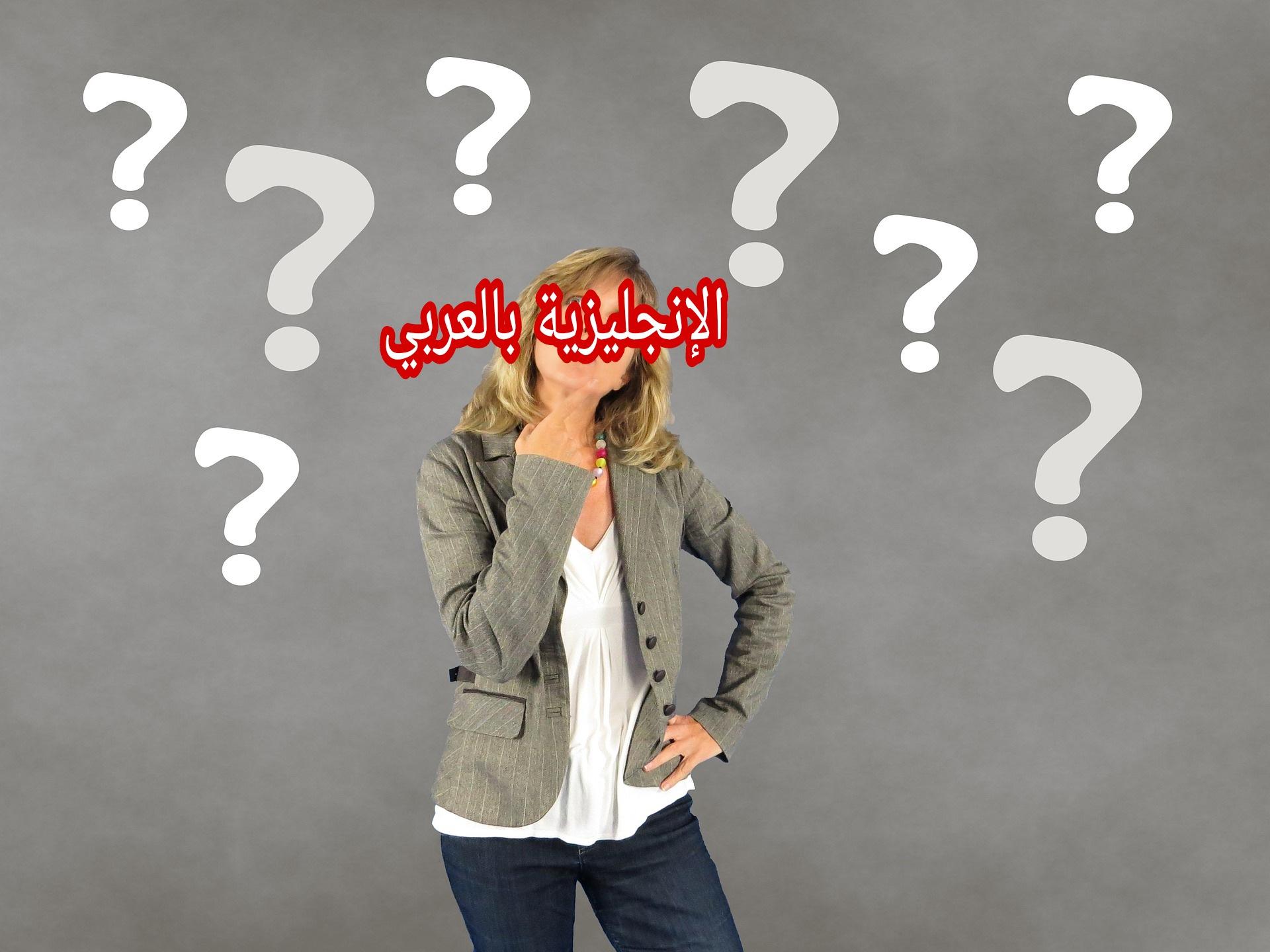 السؤال الذيلي بالإنجليزي