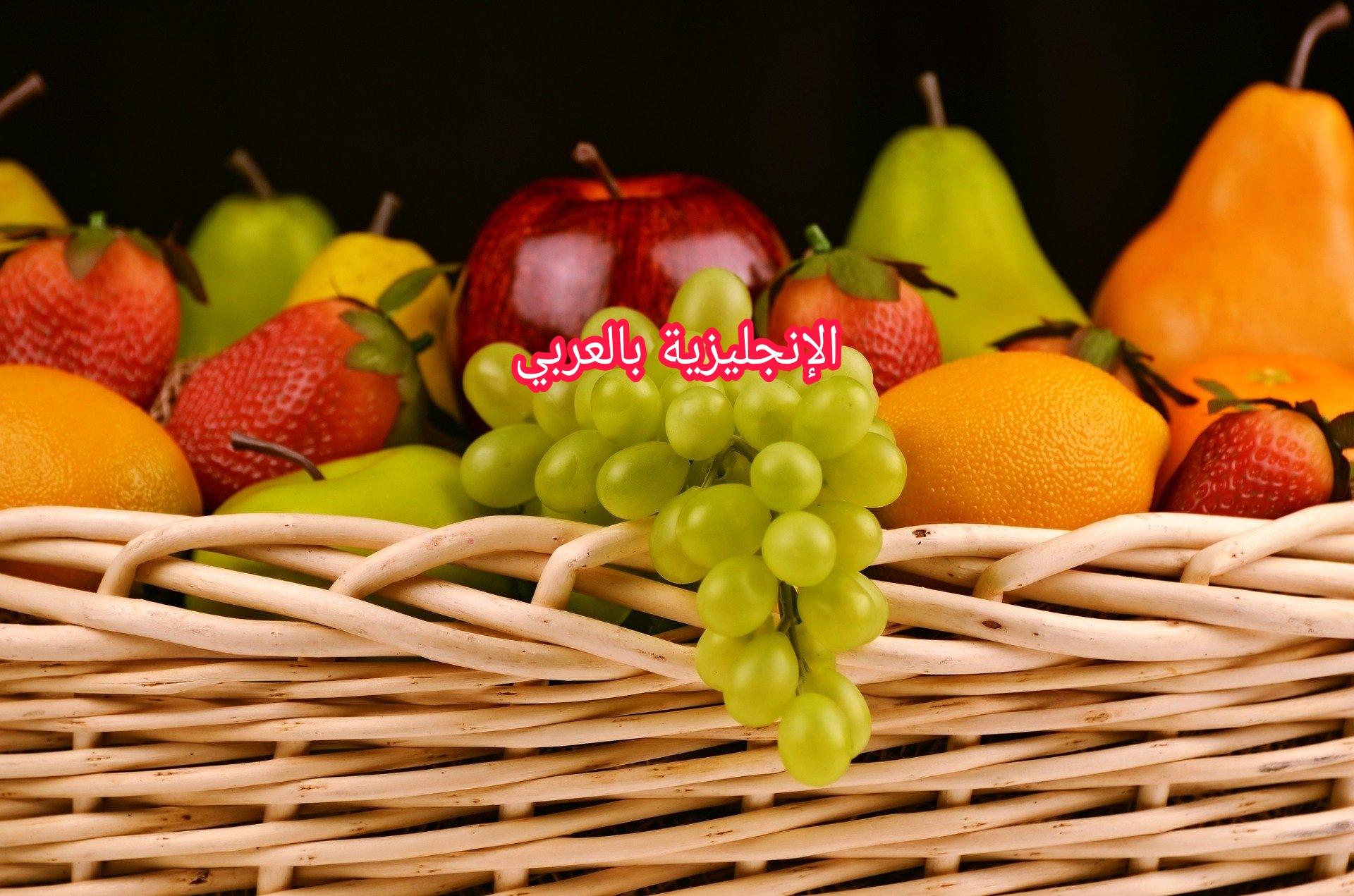 الفاكهة بالإنجليزية