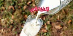 أسماء الألبان والحليب بالإنجليزي والعربي
