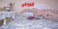 أسماء الأفرشة والأغطية بالإنجليزي والعربي