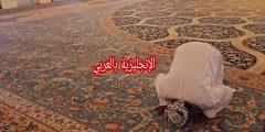 مفردات الصلاة بالإنجليزي والعربي
