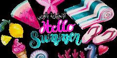 فصل الصيف بالإنجليزية