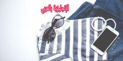 ملابس الصيف بالإنجليزي والعربي
