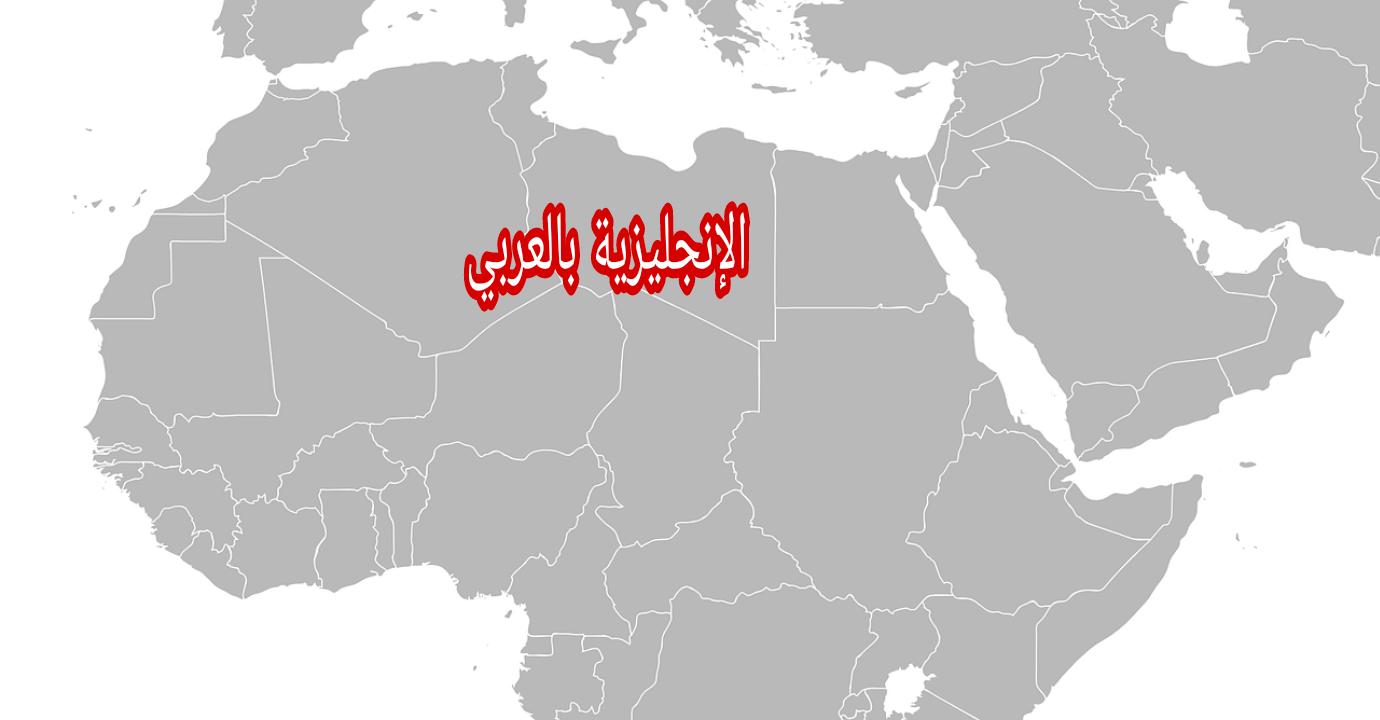 مفردات الدول العربية بالإنجليزي