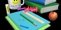 قاعدة المؤنث في اللغة الإنجليزية بالعربي