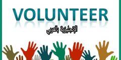 مفردات التطوع بالإنجليزي
