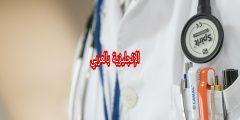 مفردات طبية للتمريض في الإنجليزية
