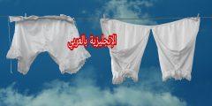 الملابس الداخلية بالإنجليزية