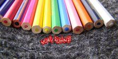 الألوان بالإنجليزي والعربي