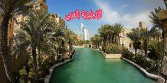 البلدان العربية بالإنجليزي