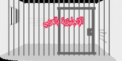 مفردات السجن بالإنجليزية