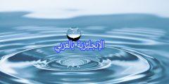 المياه بالإنجليزي والعربي