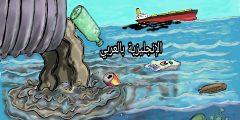 مفردات التلوث بالإنجليزي والعربي