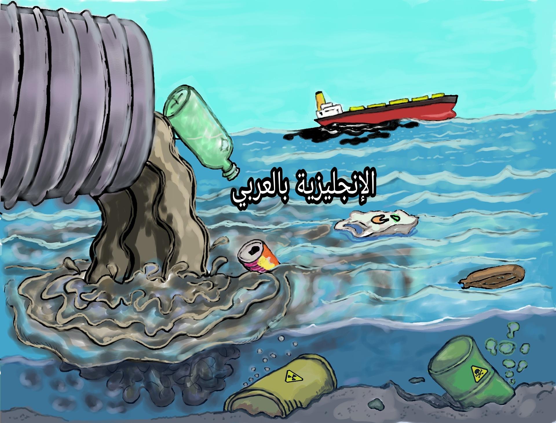 التلوث بالإنجليزي والعربي