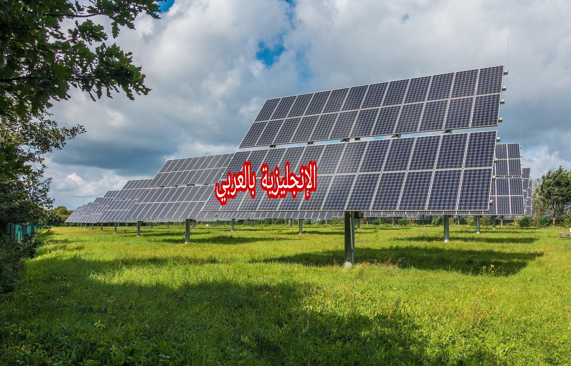 الطاقة الشمسية بالإنجليزي