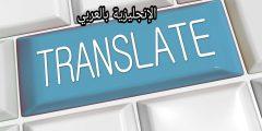 كيف تصبح مترجم فوري في الإنجليزية والعربية؟