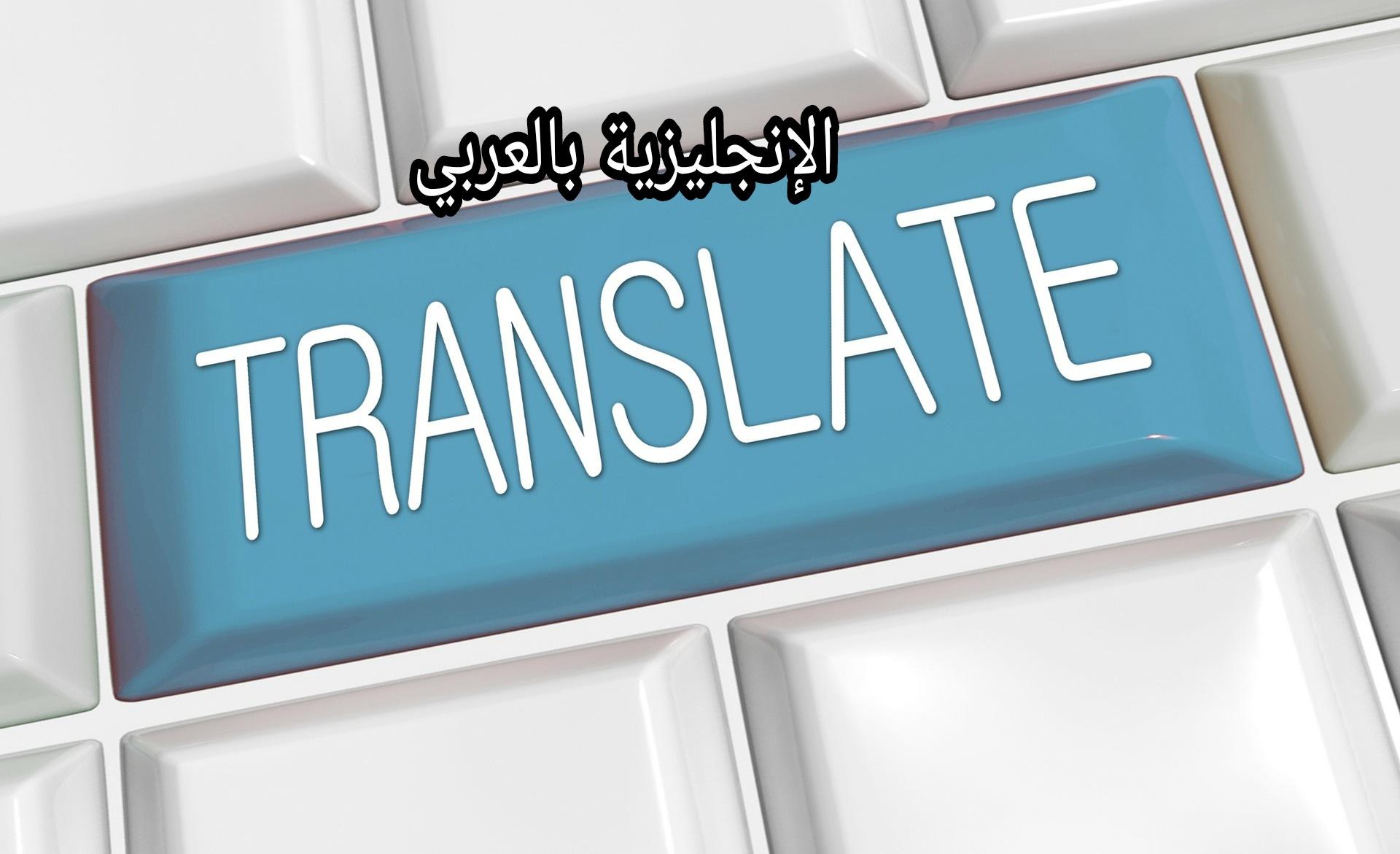 صفات المترجم الناجح في الإنجليزية