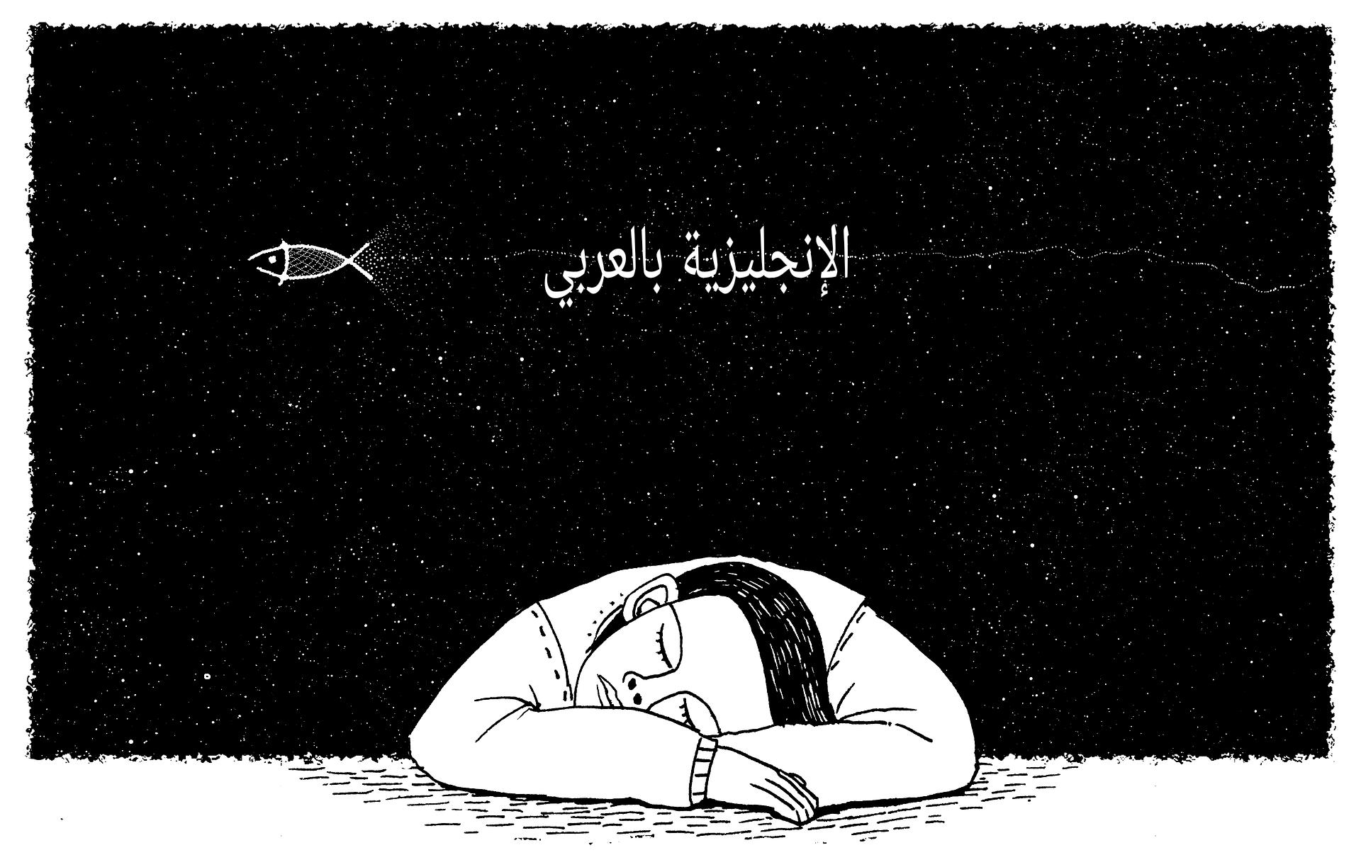 الأحلام والنوم في الإنجليزية