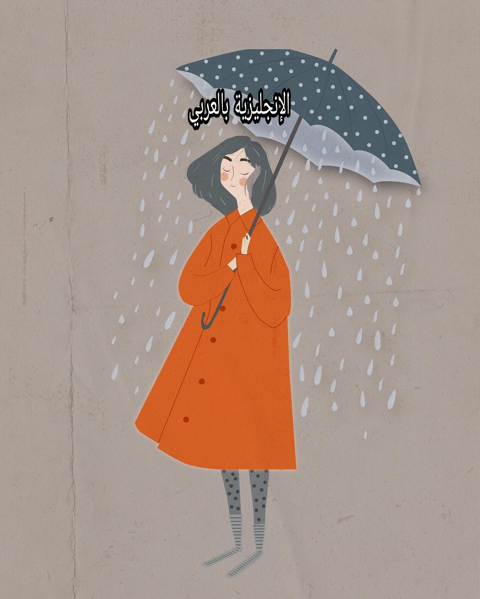 فصل الشتاء والأمطار بالإنجليزية