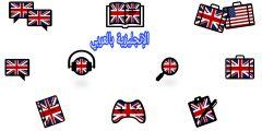 تعبير أو برجراف عن التعليم بالإنجليزي والعربي